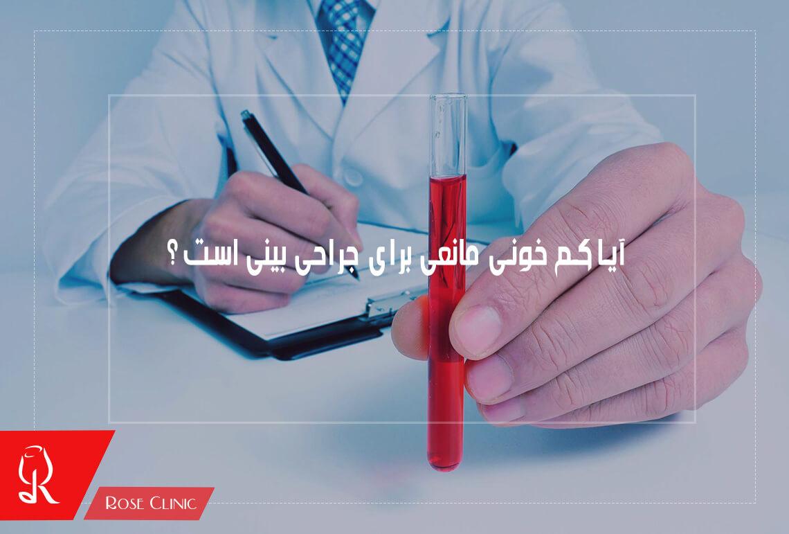 آیا کم خونی مانعی برای جراحی بینی است