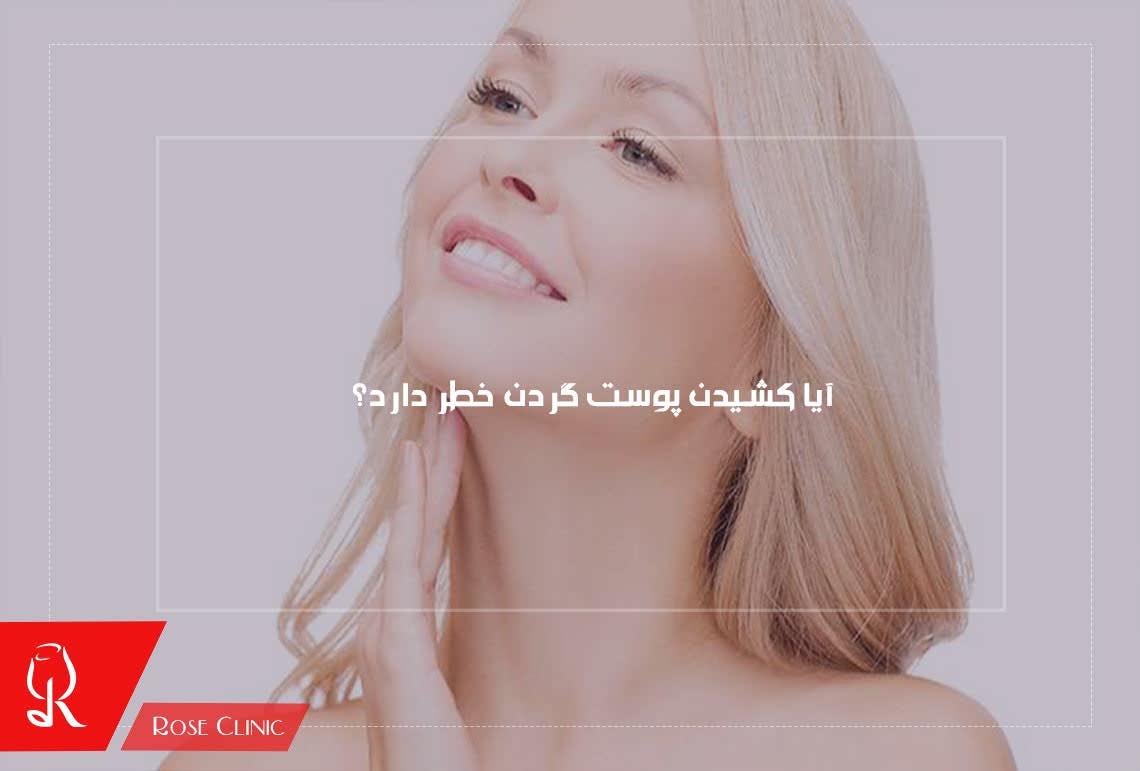 آیا کشیدن پوست گردن خطر دارد؟