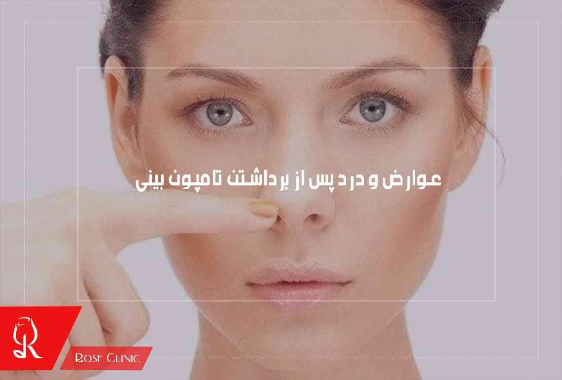 عوارض و درد پس از برداشتن تامپون بینی
