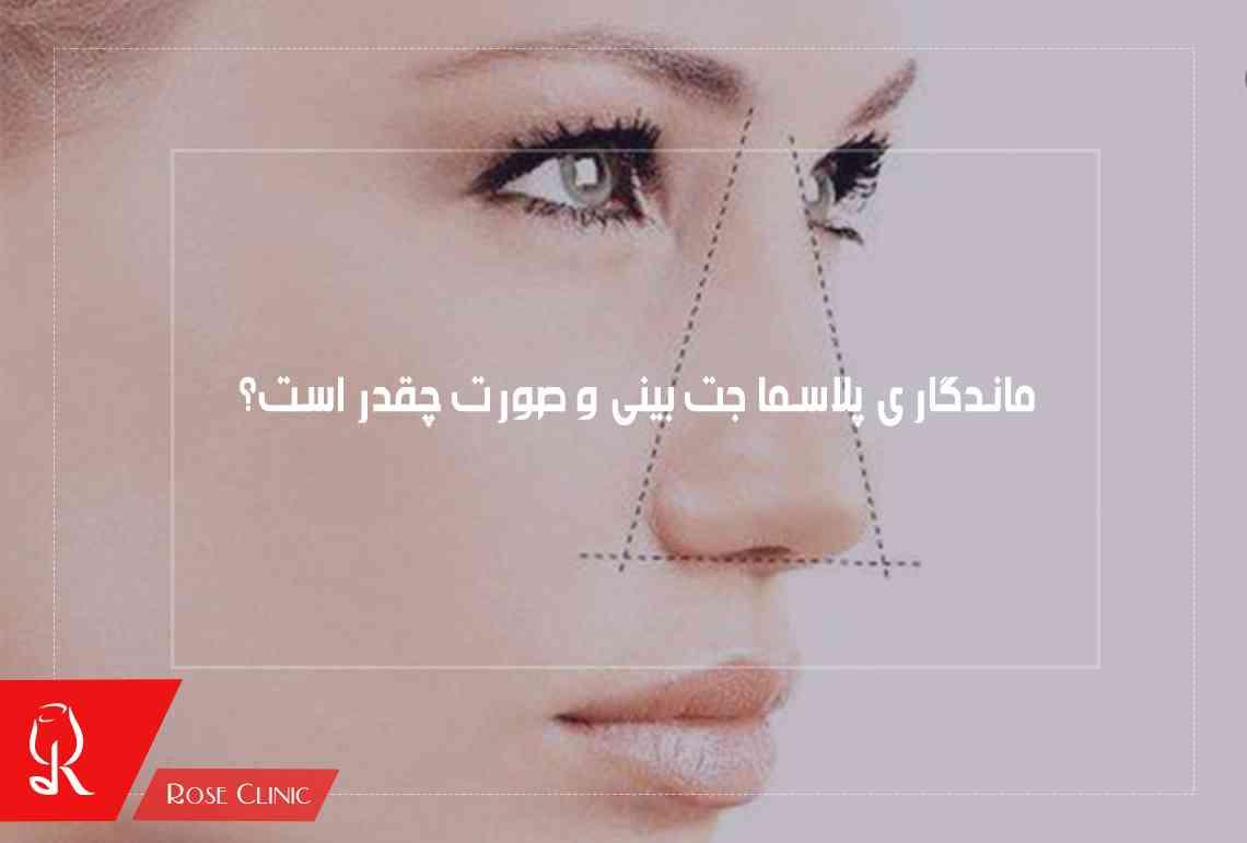 تصویر از ماندگاری پلاسما جت بینی و صورت چقدر است ؟