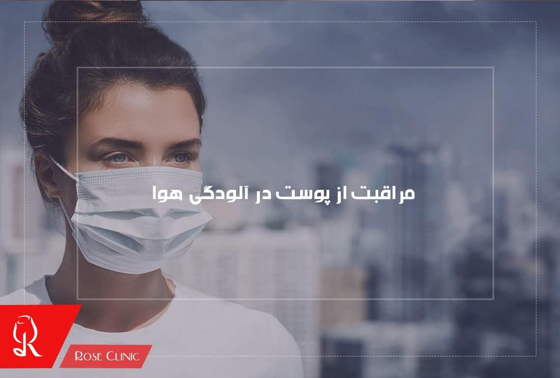 تصویر از مراقبت از پوست در آلودگی هوا