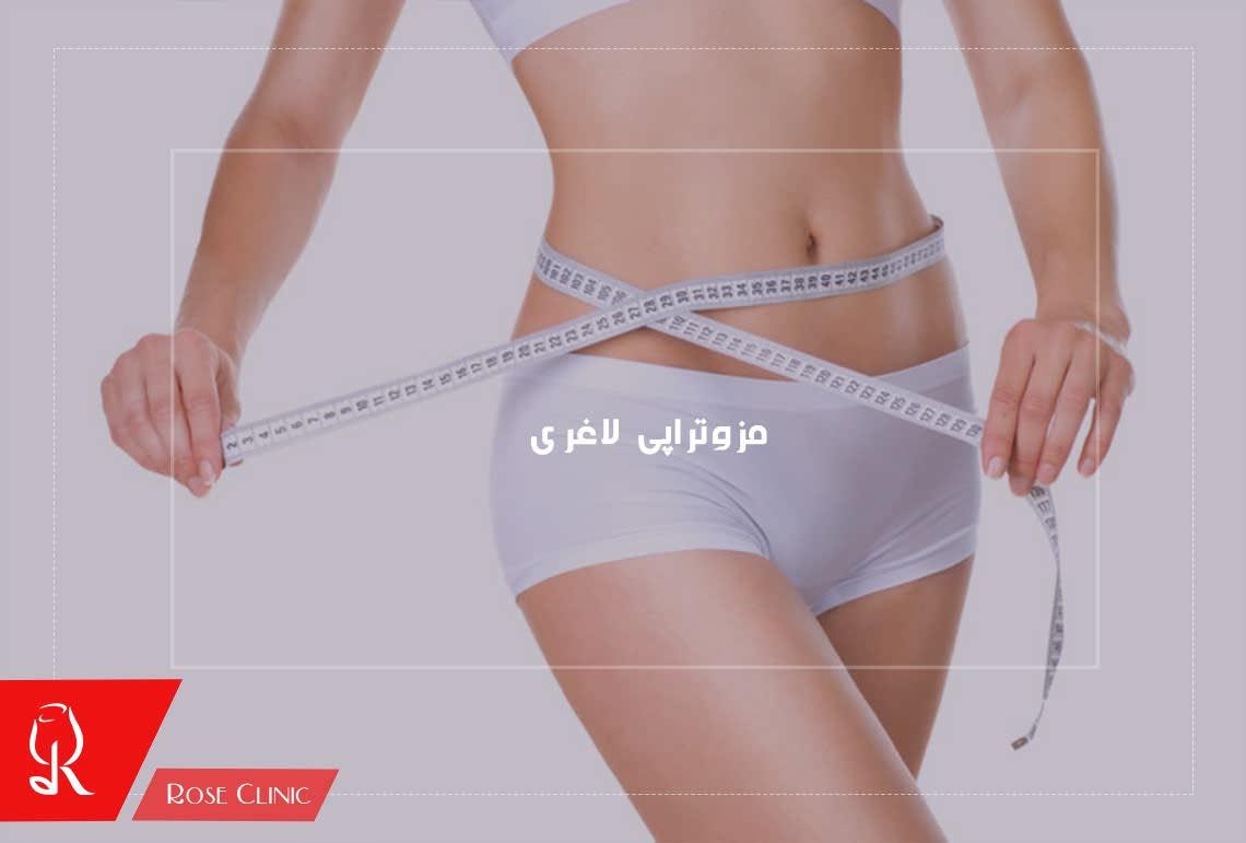 تصویر از مزوتراپی لاغری برای کدام اندام قابل استفاده است؟