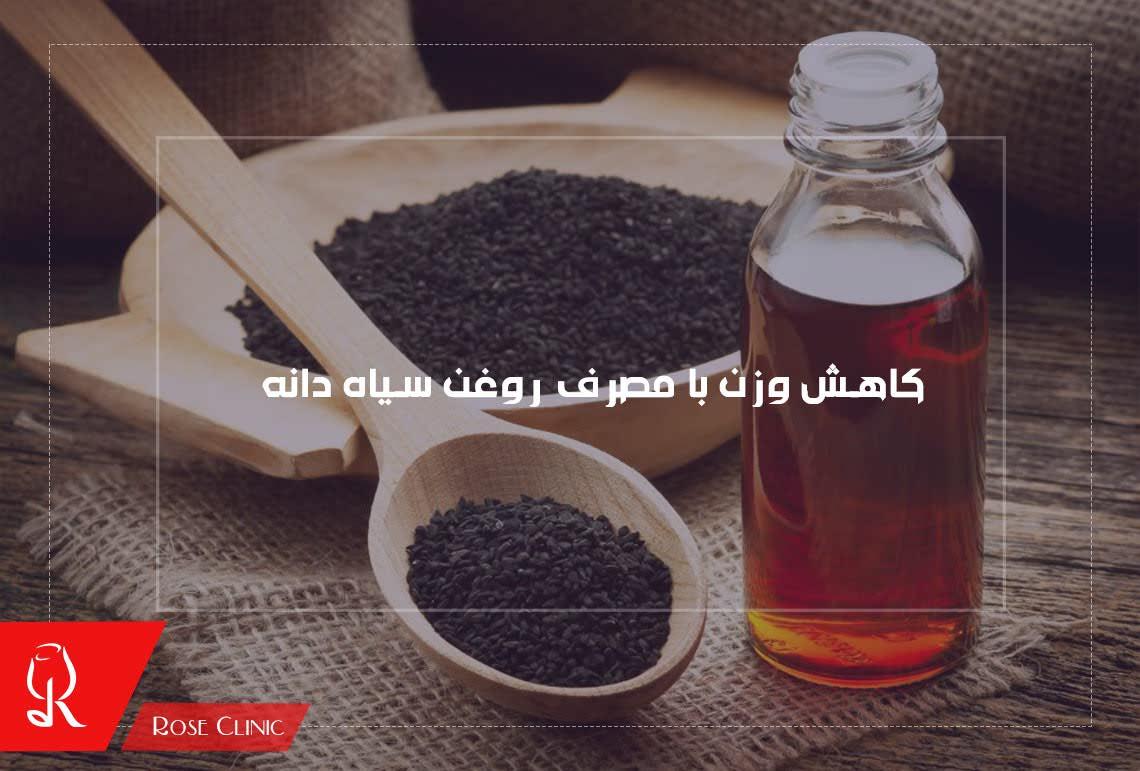 تصویر از کاهش وزن با مصرف روغن سیاه دانه
