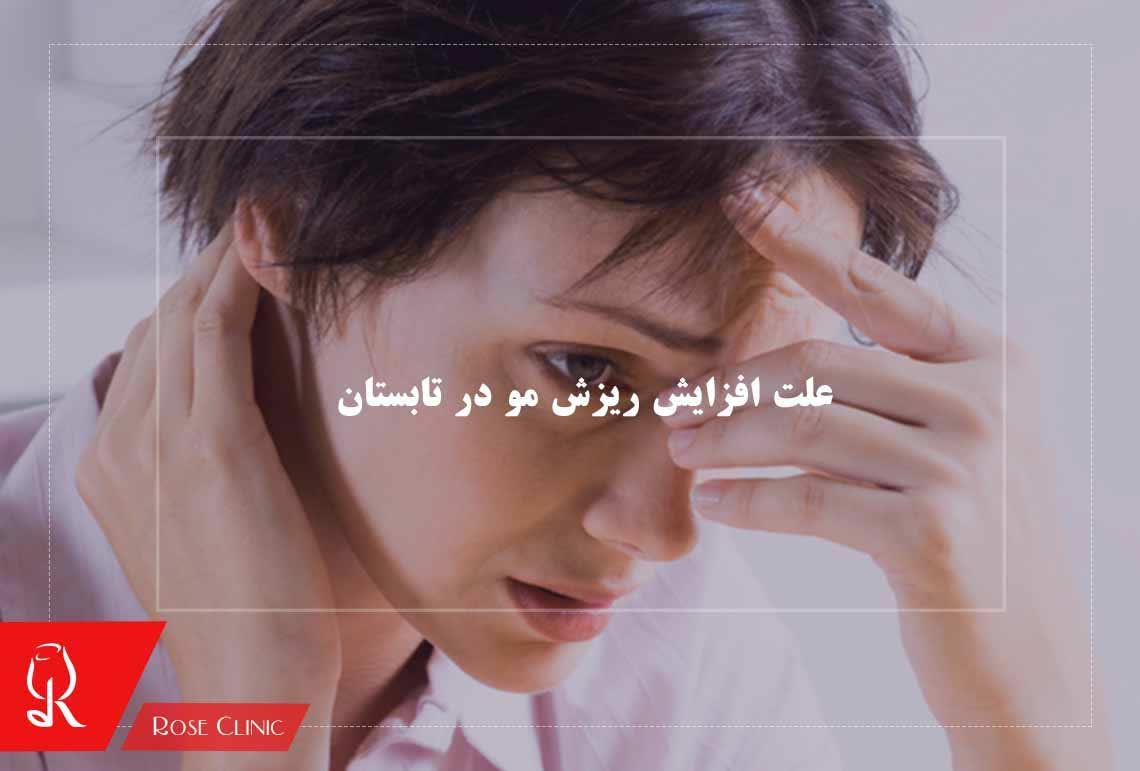 تصویر از علت افزایش ریزش مو در تابستان چیست؟