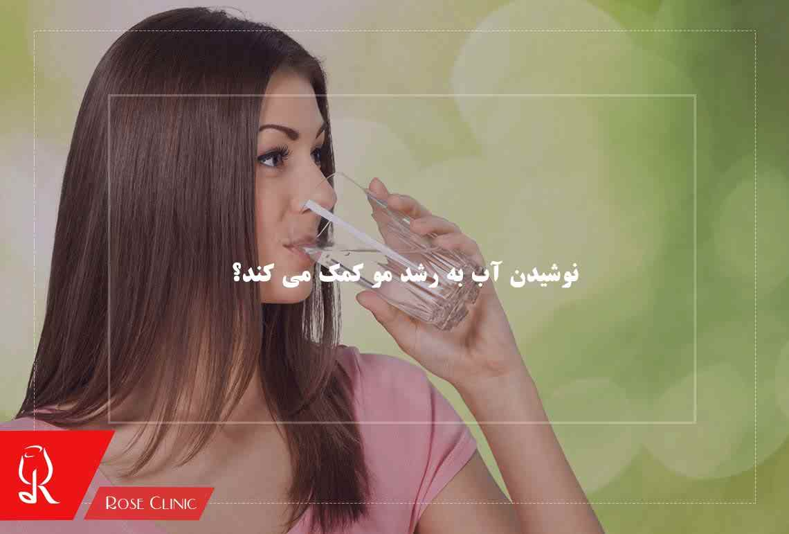 تصویر از نوشیدن آب به رشد مو کمک می کند؟