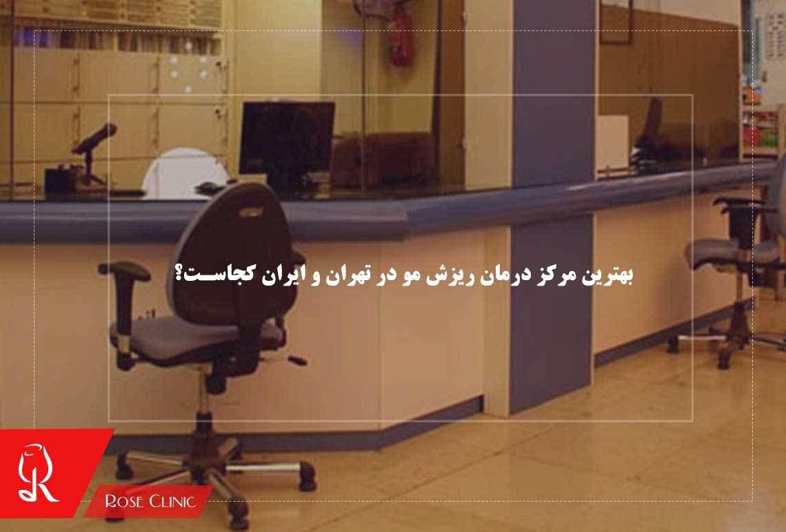 تصویر از بهترین مرکز درمان ریزش مو در تهران و ایران کجاست؟