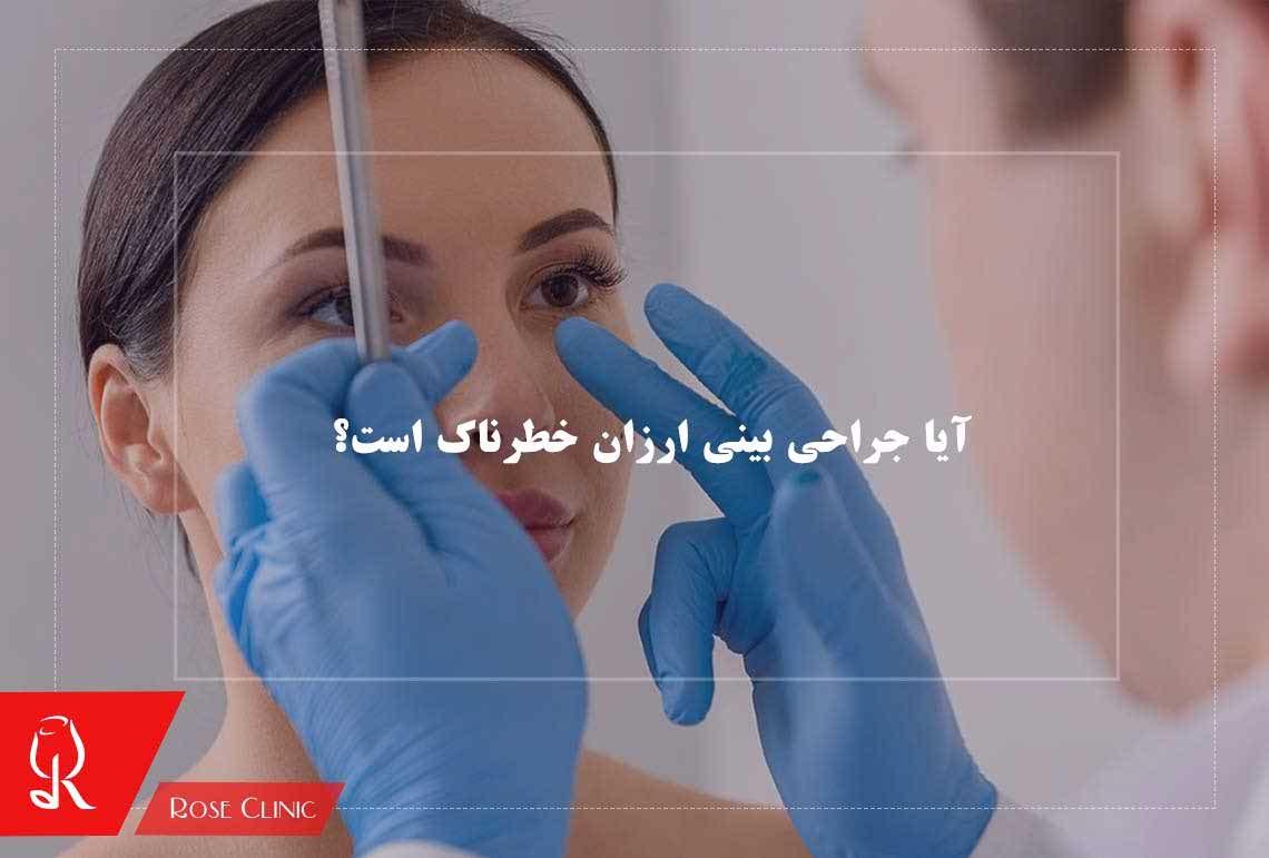 تصویر از آیا جراحی بینی ارزان خطرناک است؟