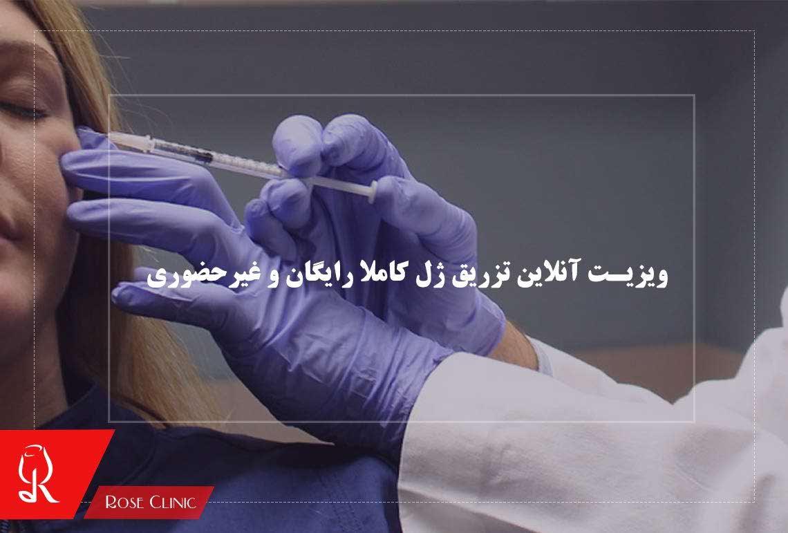 تصویر از ویزیت آنلاین تزریق ژل کاملا رایگان و غیرحضوری