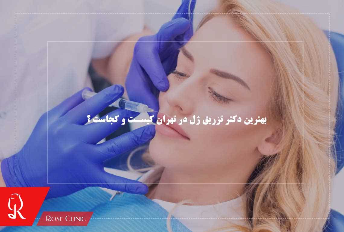 تصویر از بهترین دکتر تزریق ژل در تهران کیست و کجاست ؟