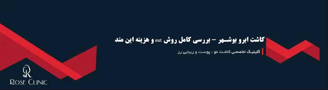کاشت ابرو بوشهر - بررسی کامل روش sut و هزینه این متد
